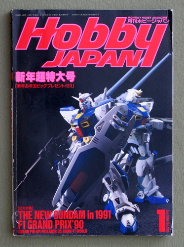 Image for Hobby Japan Magazine #260 (Jan 1991)