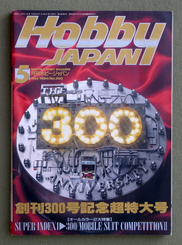 Image for Hobby Japan Magazine #300 (May 1994)